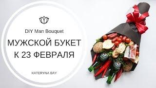 Делаем мужской букет из колбасы | Что подарить на 23 февраля? I DIY Man Bouquet