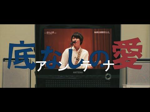 アンテナ「底なしの愛」Music Video
