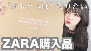 【購入品】ZARAで大人買い!! thumbnail