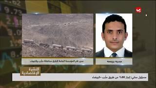 مسؤول محلي: إنجاز 60% من طريق مأرب –البيضاء| للتفاصيل مع عبد ربه بريعمه