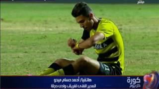 كورة كل يوم _ مفاجأة..أحمد حسام ميدو يكشف حقيقة رحيل الحضري عن وادي دجلة!