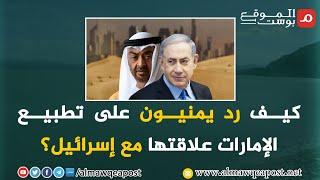 شاهد.. كيف رد يمنيون على تطبيع الإمارات علاقتها مع إسرائيل؟