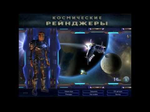 Космические рейнджеры 1 с яндекс диска
