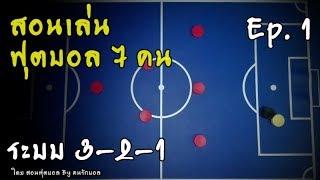 สอนเล่นฟุตบอล-7-คน-ep-1-ระบบ-3-2-1-แบ็คเติมเกมบุก-seven-players-in-football