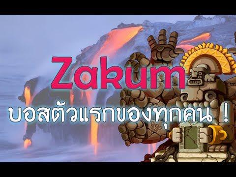 Zakum บอสตัวแรกของทุกคน ! | MapleStory TH