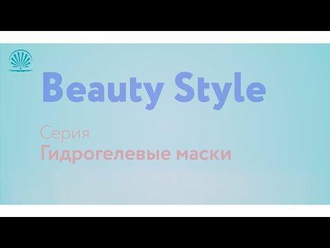 Гидрогелевые маски 💧 Beauty Style для глубокого увлажнения