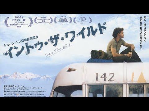 荒野生存 Into the Wild (2008) 電影預告片
