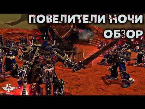ПОВЕЛИТЕЛИ НОЧИ! ОБЗОР ||  ЭХО ЕРЕСИ MOD - Dawn Of War Soulstorm