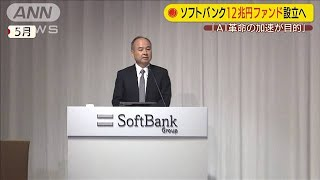 ソフトバンク12兆円ファンド設立へ 最新AIに投資(19/07/26)
