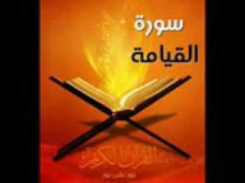 تفسير القرآن الكريم - ٧٥ سورة القيامة مع الشيخ علي تورى la traduction du Noble Coran en malinké