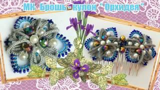 Анонс МК Брошь кулон Орхидея многослойное фриволите анкарс