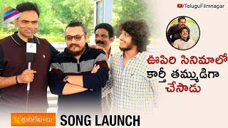 #SSMB25 Director Vamshi Paidipally Launches Padmanabha Paahi Song | Shubhalekhalu Songs | Diksha