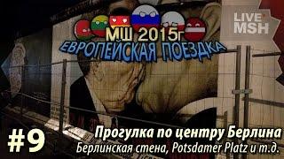 ЕП МШ 2015 №9 Потсдамская площадь. Берлинская стена.