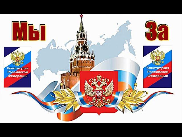 Мы за  новые  поправки в конституцию РФ  - Алексей Доктор Леший -  бард