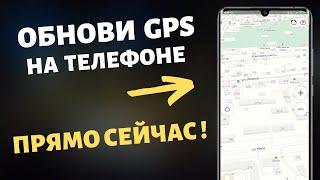 ОБНОВИ GPS НА СВОЕМ ТЕЛЕФОНЕ ПРЯМО СЕЙЧАС  | ТЕПЕРЬ НАВИГАТОР ЛОВИТ СПУТНИКИ БЫСТРО И ТОЧНО screenshot 5
