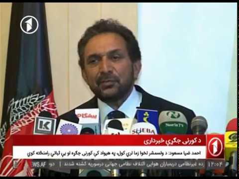 Afghanistan Pashto News 19.04.2017  د افغانستان مهم خبرونه