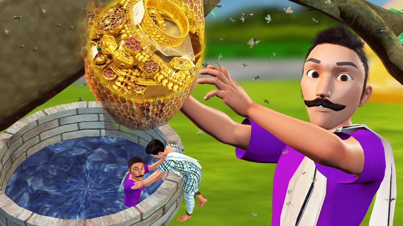 బంగారం దొంగ Moral Story - Telugu Kathalu - Telugu Comedy Stories - 3D Telugu Fairy Tales