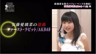 5月10日(日)第2回AKB48グループドラフト会議にのぞむ候補者たち。 自ら選び練習してきたAKB48グループの楽曲を コレオグラファー牧野アンナ、新垣...