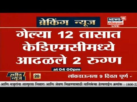 Mumbai Breaking News