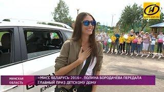 «Мисс Беларусь-2016» Полина Бородачёва передала призовой автомобиль детскому дому