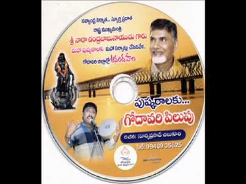 Godavari Pushkaralu Song 4 by Ch Surya Prasad and Gazal Krishna