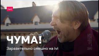 Сериал «ЧУМА!» (2020). Серия 1, 2. Весь сезон смотри бесплатно на ivi