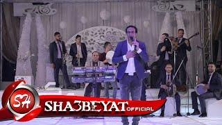 النجم حسن ابو على من حفلات كاريوكى الجزء التانى حصريا على شعبيات ملوك الحصريات