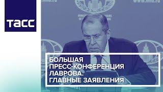 Большая пресс-конференция Лаврова. Главные заявления