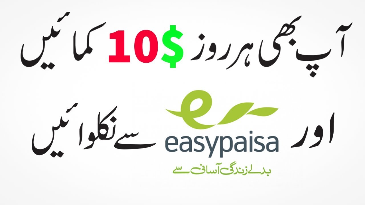 How to Earn Money in Pakistan With Earn Easypaisa App