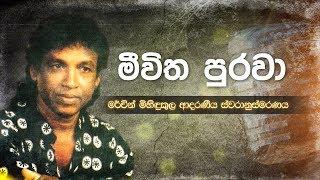 Nomiyena Sihinaya - මීවිත පුරවා - Mervin Mihindukula | ITN Thumbnail