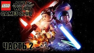 LEGO STAR WARS THE FORCE AWAKENS ● Прохождение #2 ●