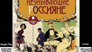 Неунывающие россияне. Коновал. Николай Лейкин. Аудиокнига