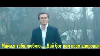 Сергей Безруков МАМЫ
