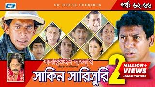 Shakin Sharishuri | Episode 62- 66 | Bangla Comedy Natok | Mosharaf Karim | Chanchal