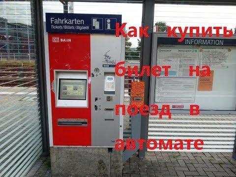 Как купить билет на поезд в автомате. Германия. 23.10.2013