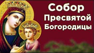 Поздравление с СОБОРОМ ПРЕСВЯТОЙ БОГОРОДИЦЫ! #Мирпоздравлений