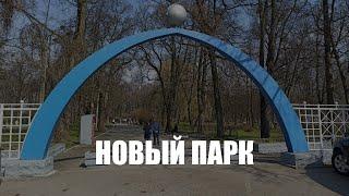 В Калининграде планируют благоустроить парк имени Гагарина