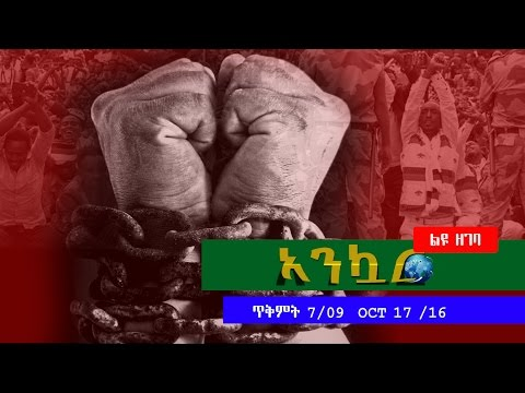 Ethiopia - Ankuar : አንኳር - Ethiopian Daily News Digest | October 17, 2016