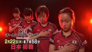 チームワールドカップ2018:女子初戦・テレビ東京放送