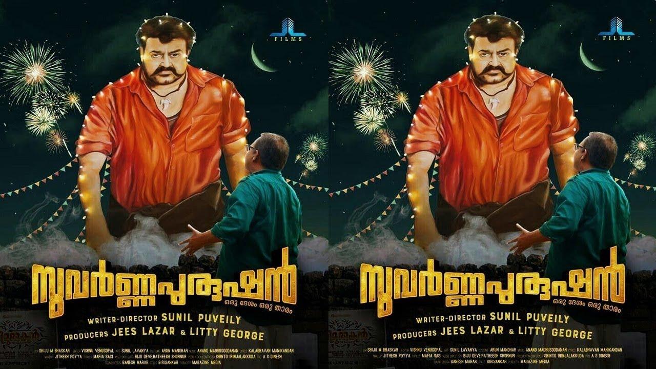 malayalam movie download 2018