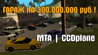 ГАРАЖ НА 300.000.000руб  MTA  CCDplanet