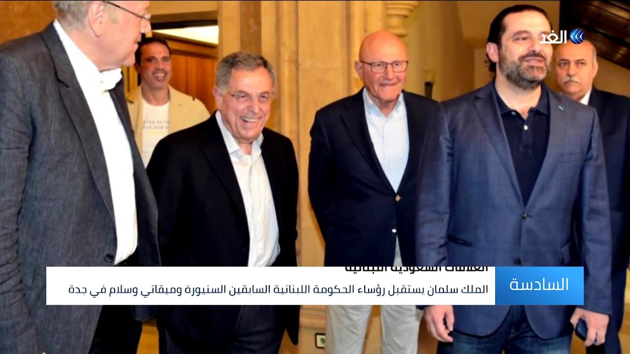 قناة الغد:العاهل السعودي يؤكد أهمية الحفاظ على لبنان في إطار محيطه العربي