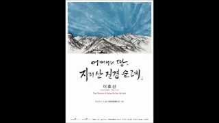지리산진경순례전(현석 이호신) - 초대영상(아라아트센터)