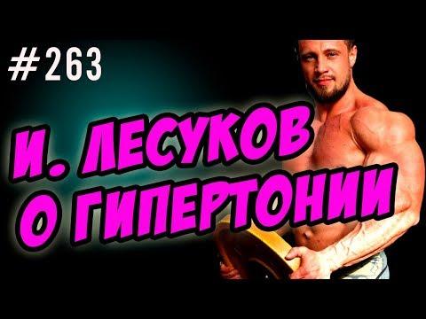Илья Лесуков: гипертония и бодибилдинг - тренировки, статодинамика, режим