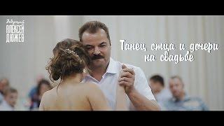 Танец отца и дочери (Ведущий Алексей Дюжев / Тамбов)