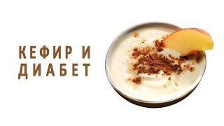 Польза кефира при сахарном диабете. Рецепты на кефире для диабетиков