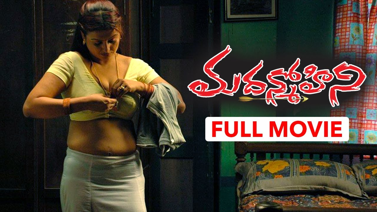 Download Madana Mohini Telugu Full Movie   Telugu Full-length Movies   Santosh Videos HD