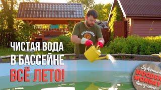 Вода в бассейне мутная коричневая зелёная цветёт Как следить за чистотой каркасного бассейна