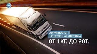 видео Доставка сборных грузов по России из Москвы
