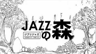 JAZZの森 -Installation Art × GHIBLI Music × Jazz-